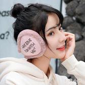 耳包可愛少女冬季韓版簡約可折疊護耳捂耳耳帽耳朵套耳罩保暖女冬 ys7581『毛菇小象』