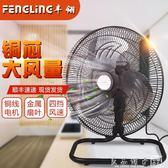 220V強力電風扇落地風扇家用電扇台式搖頭趴地扇爬地扇大功率工業風扇QM   良品鋪子
