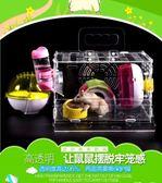 倉鼠寶寶亞克力 子金絲熊籠單層透明超大別墅用品玩具  汪喵百貨