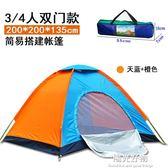 帳篷野外露營雙人2人野營單人防雨防曬學生戶外3-4人 igo陽光好物