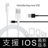 支援IOS 最新版本 iphone X XS MAX XR 5S 6 6S mini 2 retina  touch5 iPad 4 5 air 蘋果 充電 傳輸線 原廠 同款
