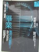 【書寶二手書T1/一般小說_B41】畢業-雪月花殺人遊戲_吳得智, 東野圭吾