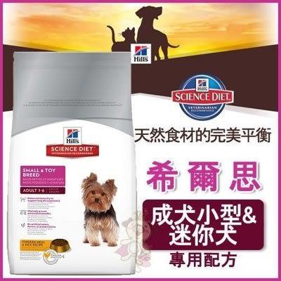 【行銷活動75折】*WANG*希爾思《成犬小型及迷你犬配方》1.5kg【10327HG】