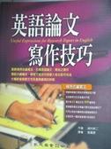 【書寶二手書T6/語言學習_QDQ】英語論文寫作技巧_崎村耕二, 張嘉容