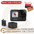 ◎相機專家◎ 現貨 送鋼化貼 Gopro HERO10 黑 + 128G + 雙充座 套組 CHDHX-101 公司貨