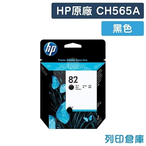 原廠墨水匣 HP 黑色 NO.82 /CH565A/CH565/565A/ 適用 HP Designjet 510