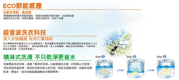 《台灣三洋 SANLUX》17公斤 變頻 玻璃觸控 直立式洗衣機 SW-17DV10