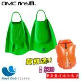【澳洲DMC】ELITE MARK 2 訓練用專業蛙鞋 INDIGO (綠) - 送單氣囊浮球防水袋