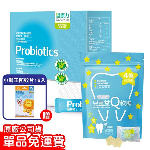 (低溫免運) 健康力 益暢敏 Dr.Hsu益生菌 30包/盒 贈兒童益Q軟糖20包 (腸道健康食品雙認證) 專品藥局