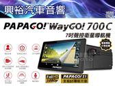 【PAPAGO】WayGO! 700C 7吋 WiFi平板聲控導航+行車紀錄*FULL 1080P/155度廣角/固定測速照相提醒
