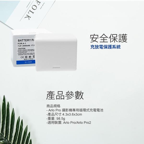 Arlo無線攝影機電池 for pro/pro2