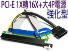 20CM PCIE 1x轉16x+4P電源延長線(PCI-11)-NOVA成功