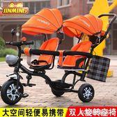 雙胞胎兒童三輪車雙人嬰兒手推車寶寶腳踏車旋轉椅1-7歲小孩童車ATF koko時裝店