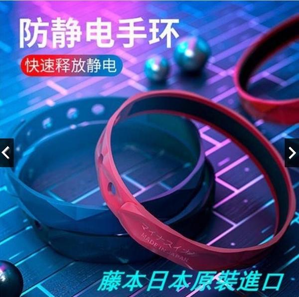 12h快速出貨 無線防靜電手環 負離子 放靜電釋放器 男女手腕帶人體去除靜電消除器