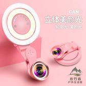 直播補光燈美顏廣角手機鏡頭外置攝像頭高清單反微距【步行者戶外生活館】