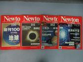 【書寶二手書T4/雜誌期刊_XBA】牛頓_100~103期間_共4本合售_黑洞和宇宙等