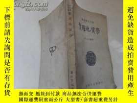 二手書博民逛書店罕見實用地質學Y23450 康永孚 商務印書館 出版1950