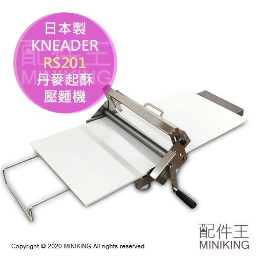 免運 公司貨 一年保 日本製 KNEADER 可清洗收納 丹麥起酥壓麵機 RS201 可頌 千層麵皮 酥皮 餅皮