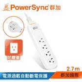 群加 PowerSync 防雷擊1開4插3P延長線 / 2.7M (PWS-EE1427)