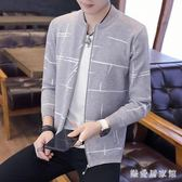 針織外套男士開衫新款秋季韓版修身針織外套潮流休閒毛衣格子毛線外衣 QG16870『樂愛居家館』