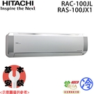 【HITACHI日立】11-13坪 變頻分離式冷氣 RAC-100JL / RAS-100JX1 免運費 送基本安裝