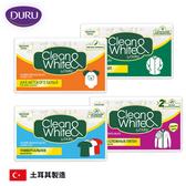 土耳其 Duru Clean & White 潔白洗衣皂 125g 多款可選【YES 美妝】