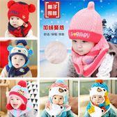 寶寶帽子秋冬1-2歲男女兒童加厚毛線圍巾保暖 嬰兒帽加絨6-12個月   多莉絲旗艦店