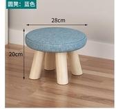 nc-辦公室放腿凳房間小凳子臥室可愛美式茶几-蘑菇圓凳-藍色