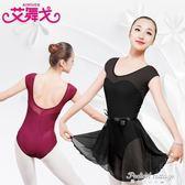 舞蹈練功服成人女夏季短袖芭蕾舞服中國古典舞連體衣舍賓服體操服·蒂小屋