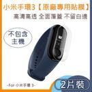 【2片裝】原廠-台灣小米手環3 原廠貼膜,小米手環3代 螢幕保護貼【不含主機,適用小米手環3代】