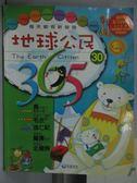 【書寶二手書T8/少年童書_XFJ】地球公民365_第30期_北極熊等_附光碟