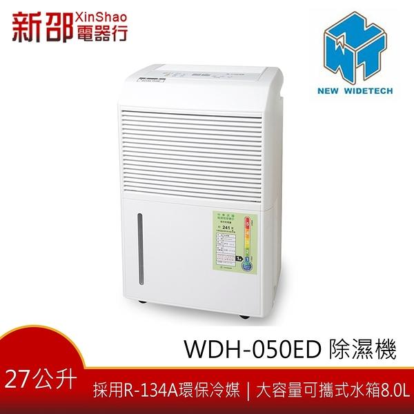 *~新家電錧~* 【威技牌 WDH-050ED】 27L除濕機【實體店面 】