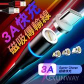【現貨】360度環狀 磁吸充電線 傳輸線 3A快充 手機充電線 免拔插 提速60% 蘋果/安卓/TypeC 1M