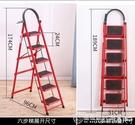 梯子室內人字梯家用摺疊四五六步加厚伸縮多功能行動扶梯踏板爬梯 安雅家居