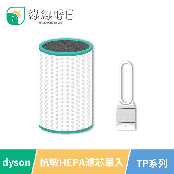綠綠好日 Dyson空氣清淨機副廠濾心 適用TP系列