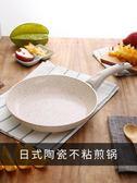 牛排煎鍋不沾粘鍋無煙平底鍋小炒菜鍋煎餅鍋電磁爐通用煎蛋鍋  Cocoa