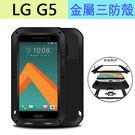 LG G5 金屬三防殼 手機殼 G5硅膠套 防摔 防震 防塵 金屬 保護殼 lg g5手機套 保護殼