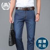 天絲牛仔褲 超薄款中年牛仔褲男直筒寬松高腰大尺碼男褲