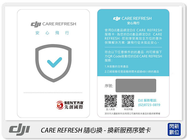 DJI 大疆 Care Refresh 隨心換(Mavic Air 專用)-換新服務序號卡 空拍機 保險