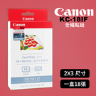 【2X3尺寸】 KC-18IF 全幅貼紙連色帶套裝 18張 信用卡 需搭配 Canon 紙匣才能使用 (信用卡)