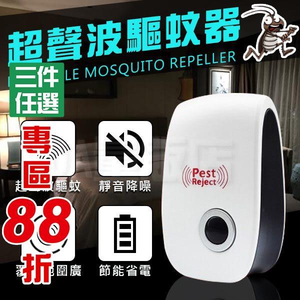 超音波電子驅蚊器 驅鼠器 驅蟲器 驅蚊器 電子 驅蚊蒼蠅 環保阻燃材質(V50-2172)