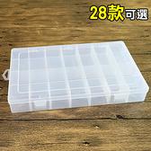 可拆卸透明收納盒 材料盒 零件 收納盒 多格 藥盒 自由組合 首飾盒(24格)【Z228】生活家精品
