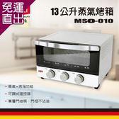 米徠MiLEi 13公升蒸氣烤箱+贈日式烤盤MSO-010【免運直出】