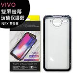VIVO NEX 雙屏螢幕玻璃保護殼