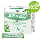 【永信HAC】常樂舒衛粉 (30包/盒) 二盒入