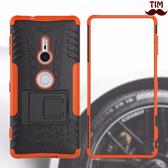 SONY XZ2 輪胎紋 支架手機殼 防摔 包邊保護 防撞 保護殼 支架 二合一