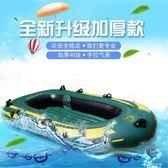 雙人單人皮劃艇充氣船橡皮艇加大加厚釣魚船氣墊沖鋒舟 蓓娜衣都