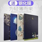 ipad保護套蘋果ipad mini2保護套超薄迷你1防摔皮套平板殼子(男主爵)