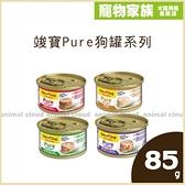 寵物家族-竣寶Pure狗罐系列85g*12罐-各口味可選