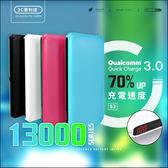 3C便利店【HANG】S3 13000 完美極致QC3.0快速液晶 行動電源 液晶顯示 雙孔2.5A  輕薄好攜帶